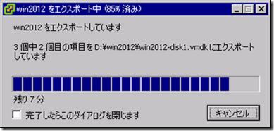 vmware-ovf-export01