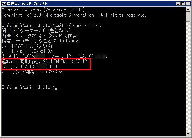 Windowsで時刻同期が正常に出来てるか確認する方法。w32tm ...