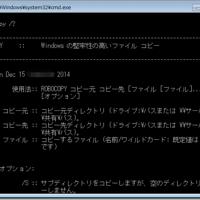 "<span class=""title"">windowsのバックアップやファイルサーバー移行にオススメな標準コマンド「robocopy」の使い方、オプション説明</span>"