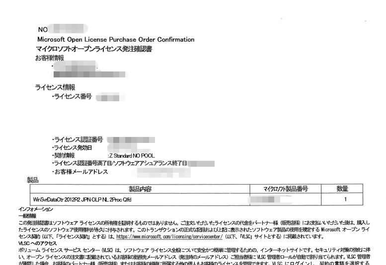 マイクロソフトオープンライセンス注文確認書が届いたらプロダクトキーを