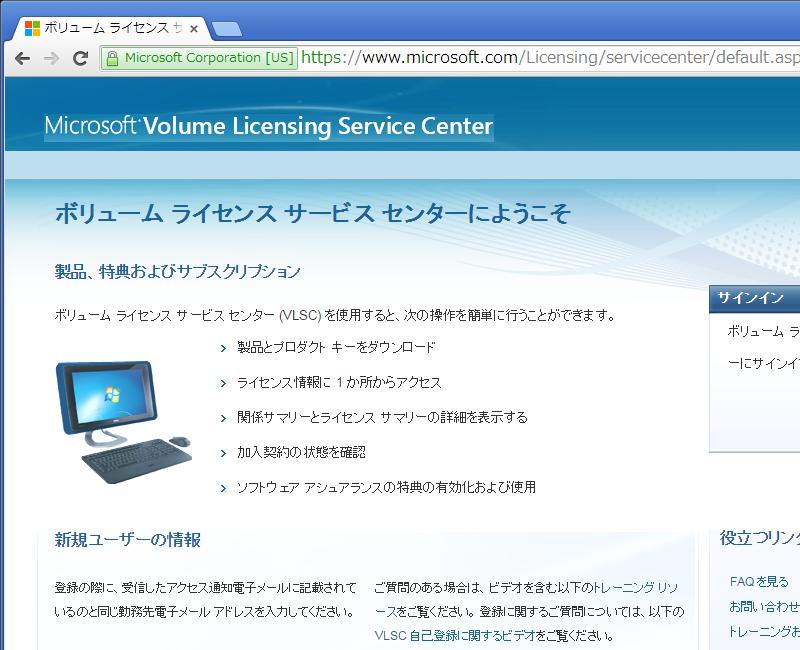 マイクロソフトオープンライセンス注文確認書が届いたらプロダクトキー