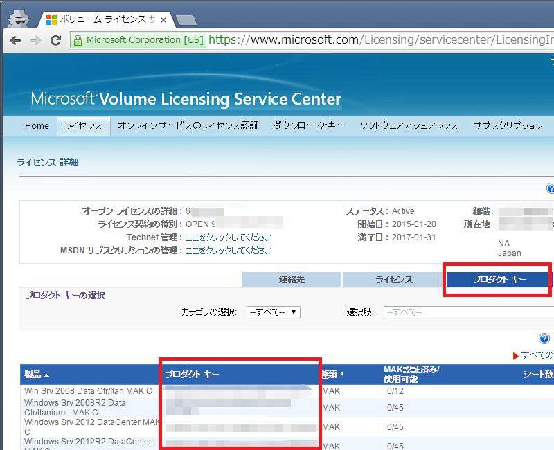 ボリューム サービス マイクロソフト センター ライセンス