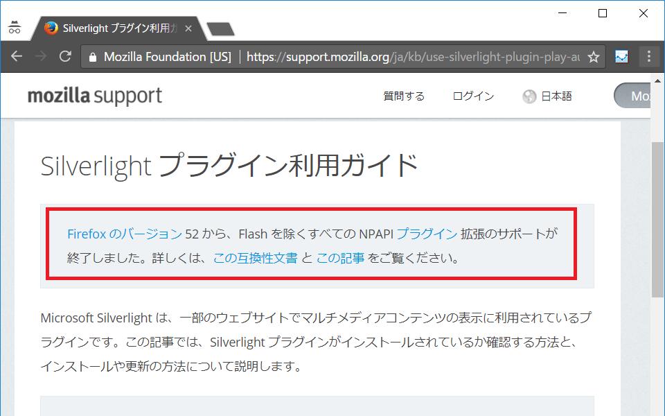 windows10でsilverlightをブラウザで実行させる方法 puti se blog
