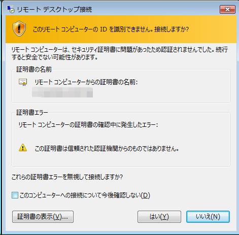 リモート デスクトップ は リモート コンピューター に 接続 できません