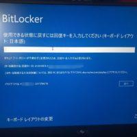BitLockerでドライブ暗号化したら必ず回復キーを外部バックアップすること